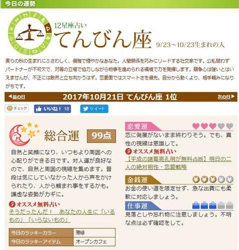 201710211207.JPG
